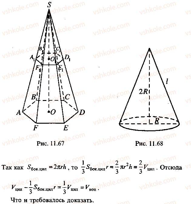 9-10-11-algebra-mi-skanavi-2013-sbornik-zadach--chast-1-arifmetika-algebra-geometriya-glava-11-zadachi-po-stereometrii-75-rnd2359.jpg