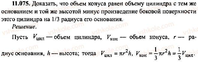 9-10-11-algebra-mi-skanavi-2013-sbornik-zadach--chast-1-arifmetika-algebra-geometriya-glava-11-zadachi-po-stereometrii-75.jpg