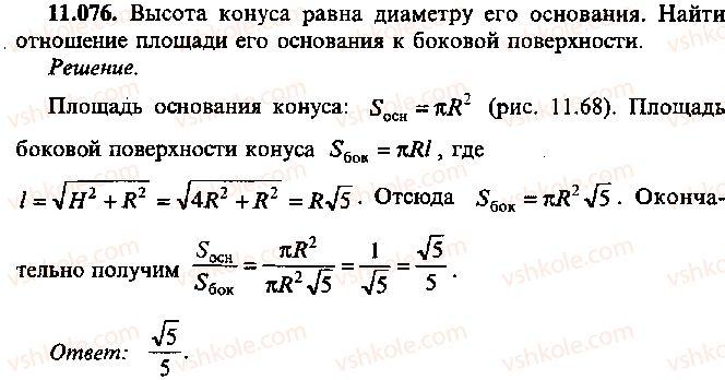 9-10-11-algebra-mi-skanavi-2013-sbornik-zadach--chast-1-arifmetika-algebra-geometriya-glava-11-zadachi-po-stereometrii-76.jpg