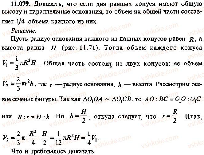 9-10-11-algebra-mi-skanavi-2013-sbornik-zadach--chast-1-arifmetika-algebra-geometriya-glava-11-zadachi-po-stereometrii-79.jpg