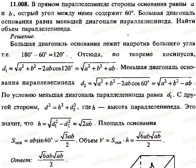 9-10-11-algebra-mi-skanavi-2013-sbornik-zadach--chast-1-arifmetika-algebra-geometriya-glava-11-zadachi-po-stereometrii-8.jpg