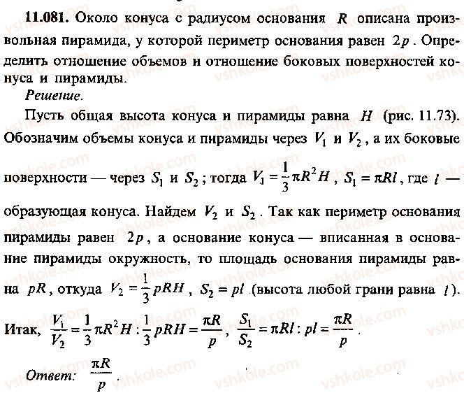 9-10-11-algebra-mi-skanavi-2013-sbornik-zadach--chast-1-arifmetika-algebra-geometriya-glava-11-zadachi-po-stereometrii-81.jpg