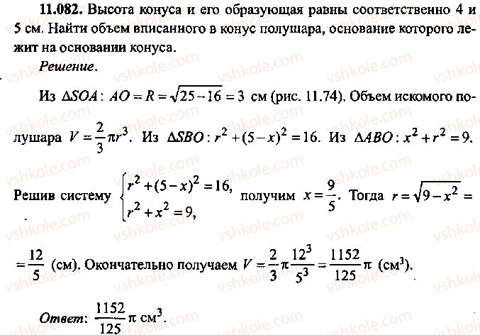 9-10-11-algebra-mi-skanavi-2013-sbornik-zadach--chast-1-arifmetika-algebra-geometriya-glava-11-zadachi-po-stereometrii-82.jpg