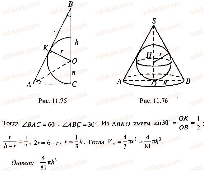 9-10-11-algebra-mi-skanavi-2013-sbornik-zadach--chast-1-arifmetika-algebra-geometriya-glava-11-zadachi-po-stereometrii-83-rnd2067.jpg