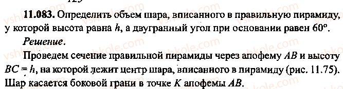 9-10-11-algebra-mi-skanavi-2013-sbornik-zadach--chast-1-arifmetika-algebra-geometriya-glava-11-zadachi-po-stereometrii-83.jpg