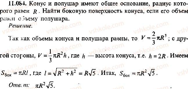 9-10-11-algebra-mi-skanavi-2013-sbornik-zadach--chast-1-arifmetika-algebra-geometriya-glava-11-zadachi-po-stereometrii-84.jpg