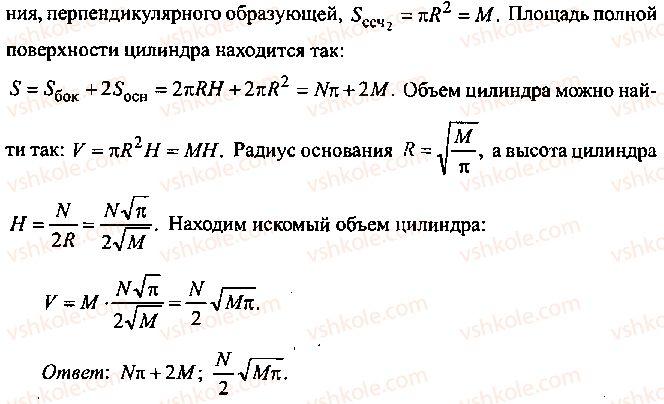 9-10-11-algebra-mi-skanavi-2013-sbornik-zadach--chast-1-arifmetika-algebra-geometriya-glava-11-zadachi-po-stereometrii-85-rnd1177.jpg