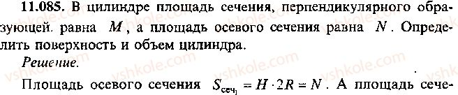 9-10-11-algebra-mi-skanavi-2013-sbornik-zadach--chast-1-arifmetika-algebra-geometriya-glava-11-zadachi-po-stereometrii-85.jpg