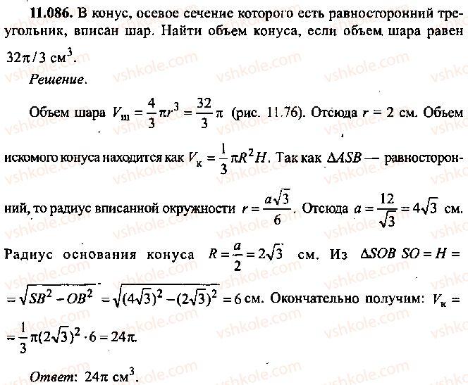 9-10-11-algebra-mi-skanavi-2013-sbornik-zadach--chast-1-arifmetika-algebra-geometriya-glava-11-zadachi-po-stereometrii-86.jpg
