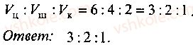 9-10-11-algebra-mi-skanavi-2013-sbornik-zadach--chast-1-arifmetika-algebra-geometriya-glava-11-zadachi-po-stereometrii-88-rnd479.jpg
