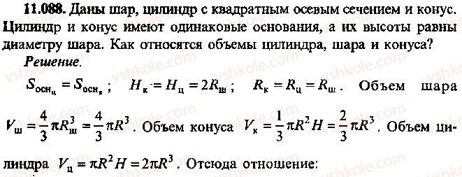 9-10-11-algebra-mi-skanavi-2013-sbornik-zadach--chast-1-arifmetika-algebra-geometriya-glava-11-zadachi-po-stereometrii-88.jpg
