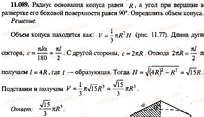 9-10-11-algebra-mi-skanavi-2013-sbornik-zadach--chast-1-arifmetika-algebra-geometriya-glava-11-zadachi-po-stereometrii-89.jpg