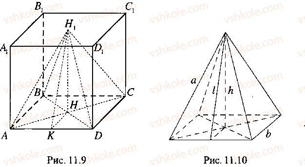 9-10-11-algebra-mi-skanavi-2013-sbornik-zadach--chast-1-arifmetika-algebra-geometriya-glava-11-zadachi-po-stereometrii-9-rnd8426.jpg