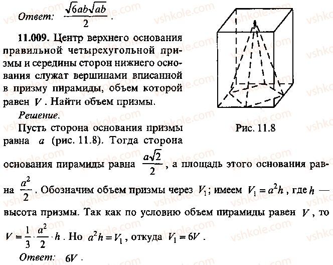 9-10-11-algebra-mi-skanavi-2013-sbornik-zadach--chast-1-arifmetika-algebra-geometriya-glava-11-zadachi-po-stereometrii-9.jpg