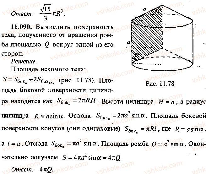 9-10-11-algebra-mi-skanavi-2013-sbornik-zadach--chast-1-arifmetika-algebra-geometriya-glava-11-zadachi-po-stereometrii-90.jpg
