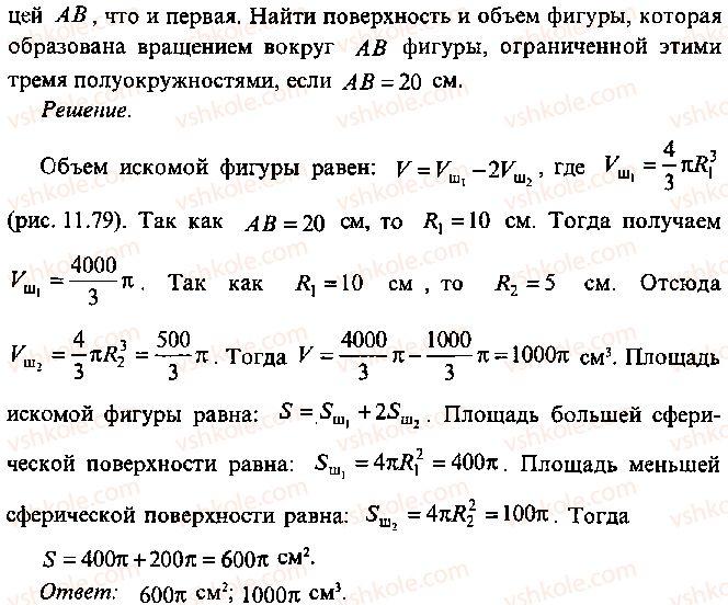 9-10-11-algebra-mi-skanavi-2013-sbornik-zadach--chast-1-arifmetika-algebra-geometriya-glava-11-zadachi-po-stereometrii-91-rnd2668.jpg