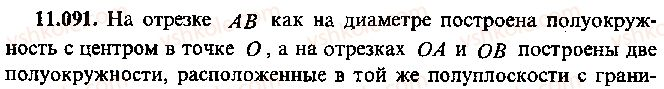 9-10-11-algebra-mi-skanavi-2013-sbornik-zadach--chast-1-arifmetika-algebra-geometriya-glava-11-zadachi-po-stereometrii-91.jpg