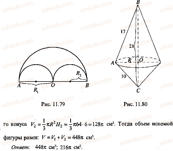 9-10-11-algebra-mi-skanavi-2013-sbornik-zadach--chast-1-arifmetika-algebra-geometriya-glava-11-zadachi-po-stereometrii-92-rnd6506.jpg