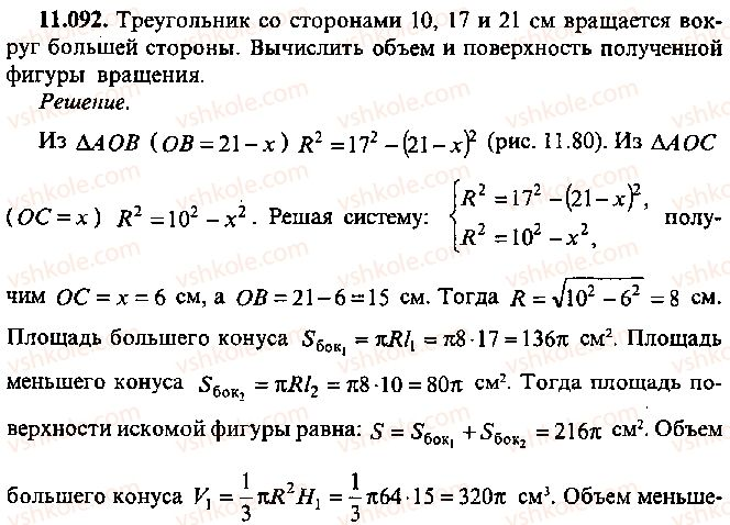 9-10-11-algebra-mi-skanavi-2013-sbornik-zadach--chast-1-arifmetika-algebra-geometriya-glava-11-zadachi-po-stereometrii-92.jpg