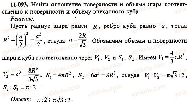 9-10-11-algebra-mi-skanavi-2013-sbornik-zadach--chast-1-arifmetika-algebra-geometriya-glava-11-zadachi-po-stereometrii-93.jpg