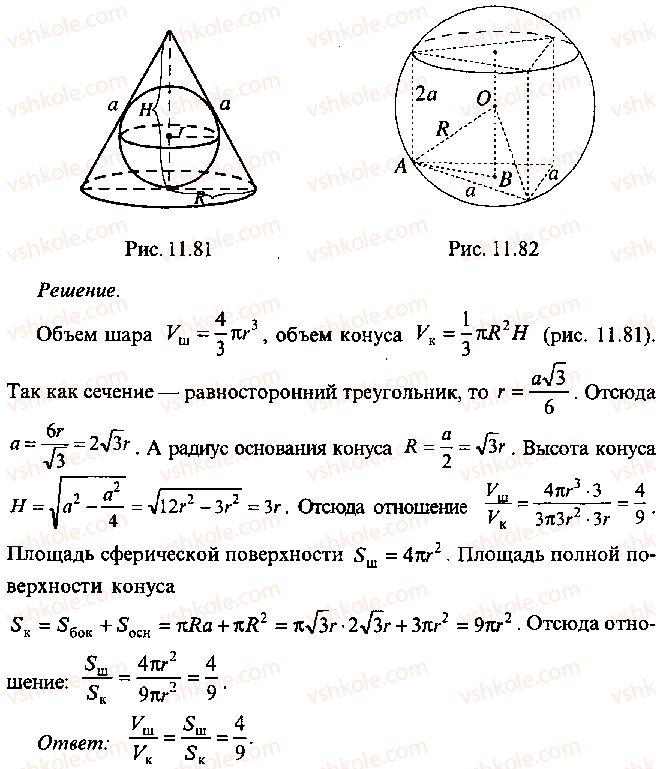 9-10-11-algebra-mi-skanavi-2013-sbornik-zadach--chast-1-arifmetika-algebra-geometriya-glava-11-zadachi-po-stereometrii-94-rnd8254.jpg