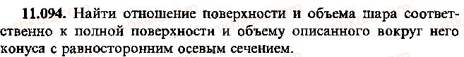 9-10-11-algebra-mi-skanavi-2013-sbornik-zadach--chast-1-arifmetika-algebra-geometriya-glava-11-zadachi-po-stereometrii-94.jpg