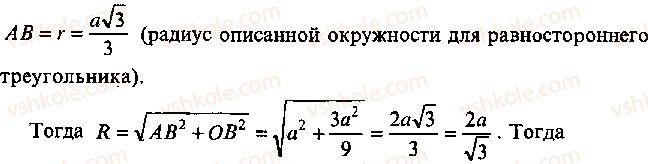 9-10-11-algebra-mi-skanavi-2013-sbornik-zadach--chast-1-arifmetika-algebra-geometriya-glava-11-zadachi-po-stereometrii-95-rnd6356.jpg