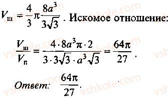 9-10-11-algebra-mi-skanavi-2013-sbornik-zadach--chast-1-arifmetika-algebra-geometriya-glava-11-zadachi-po-stereometrii-95-rnd8194.jpg