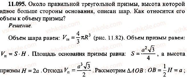 9-10-11-algebra-mi-skanavi-2013-sbornik-zadach--chast-1-arifmetika-algebra-geometriya-glava-11-zadachi-po-stereometrii-95.jpg