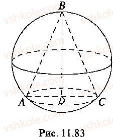9-10-11-algebra-mi-skanavi-2013-sbornik-zadach--chast-1-arifmetika-algebra-geometriya-glava-11-zadachi-po-stereometrii-96-rnd2036.jpg