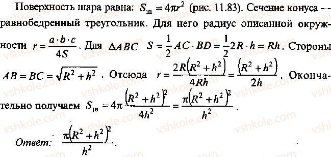 9-10-11-algebra-mi-skanavi-2013-sbornik-zadach--chast-1-arifmetika-algebra-geometriya-glava-11-zadachi-po-stereometrii-96-rnd6503.jpg