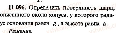 9-10-11-algebra-mi-skanavi-2013-sbornik-zadach--chast-1-arifmetika-algebra-geometriya-glava-11-zadachi-po-stereometrii-96.jpg