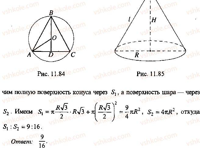 9-10-11-algebra-mi-skanavi-2013-sbornik-zadach--chast-1-arifmetika-algebra-geometriya-glava-11-zadachi-po-stereometrii-97-rnd9012.jpg