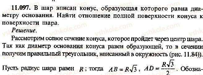9-10-11-algebra-mi-skanavi-2013-sbornik-zadach--chast-1-arifmetika-algebra-geometriya-glava-11-zadachi-po-stereometrii-97.jpg