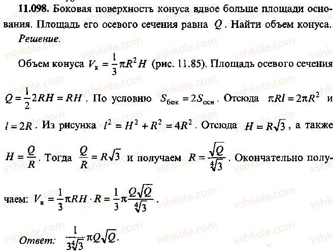 9-10-11-algebra-mi-skanavi-2013-sbornik-zadach--chast-1-arifmetika-algebra-geometriya-glava-11-zadachi-po-stereometrii-98.jpg