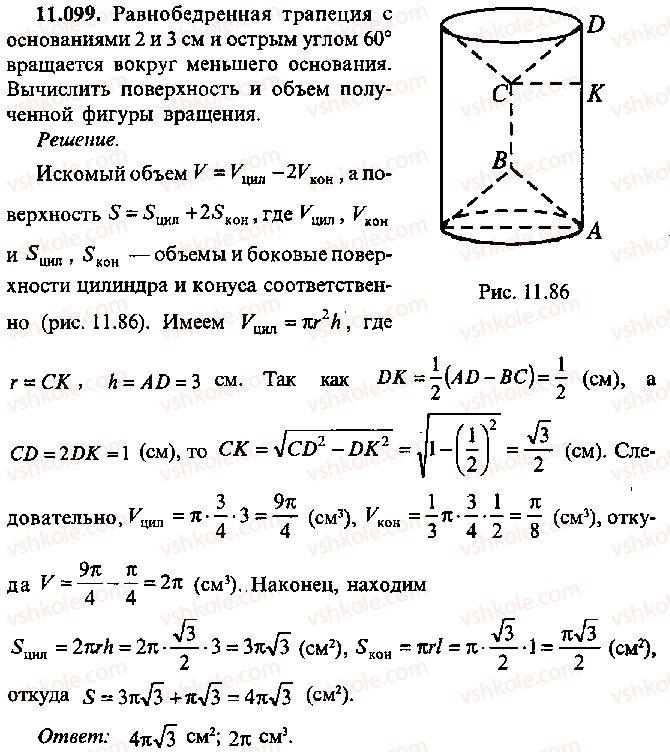 9-10-11-algebra-mi-skanavi-2013-sbornik-zadach--chast-1-arifmetika-algebra-geometriya-glava-11-zadachi-po-stereometrii-99.jpg