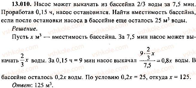 9-10-11-algebra-mi-skanavi-2013-sbornik-zadach--chast-1-arifmetika-algebra-geometriya-glava-13-primenenie-uravnenij-k-resheniyu-zadach-10.jpg
