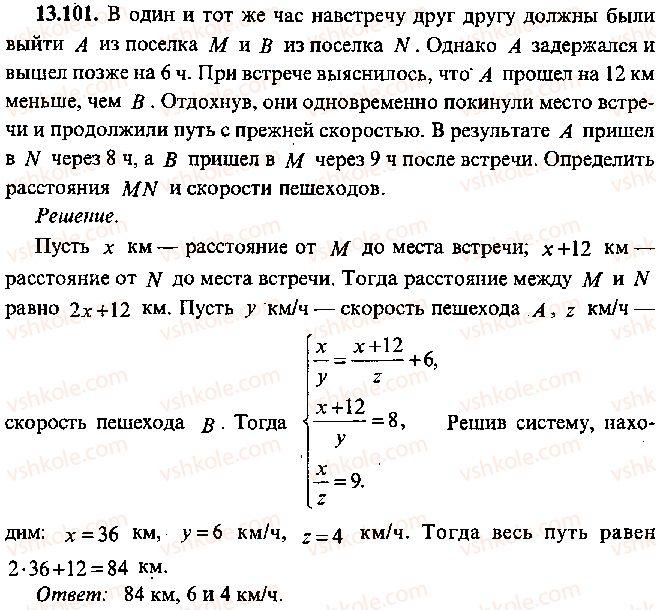 9-10-11-algebra-mi-skanavi-2013-sbornik-zadach--chast-1-arifmetika-algebra-geometriya-glava-13-primenenie-uravnenij-k-resheniyu-zadach-101.jpg