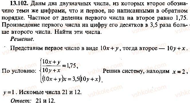 9-10-11-algebra-mi-skanavi-2013-sbornik-zadach--chast-1-arifmetika-algebra-geometriya-glava-13-primenenie-uravnenij-k-resheniyu-zadach-102.jpg