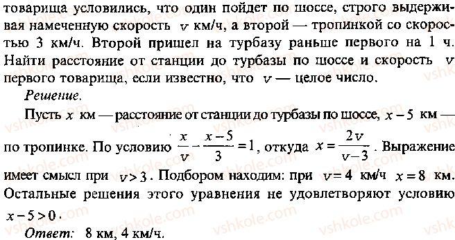 9-10-11-algebra-mi-skanavi-2013-sbornik-zadach--chast-1-arifmetika-algebra-geometriya-glava-13-primenenie-uravnenij-k-resheniyu-zadach-103-rnd7458.jpg