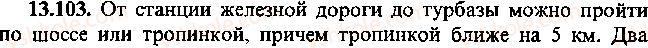 9-10-11-algebra-mi-skanavi-2013-sbornik-zadach--chast-1-arifmetika-algebra-geometriya-glava-13-primenenie-uravnenij-k-resheniyu-zadach-103.jpg