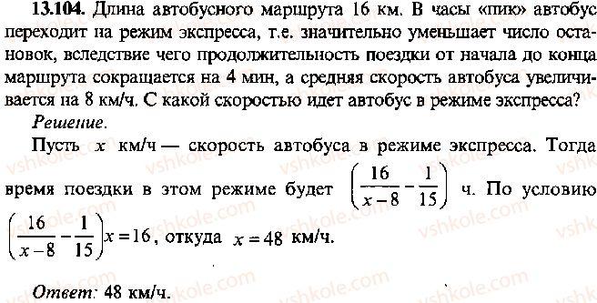 9-10-11-algebra-mi-skanavi-2013-sbornik-zadach--chast-1-arifmetika-algebra-geometriya-glava-13-primenenie-uravnenij-k-resheniyu-zadach-104.jpg