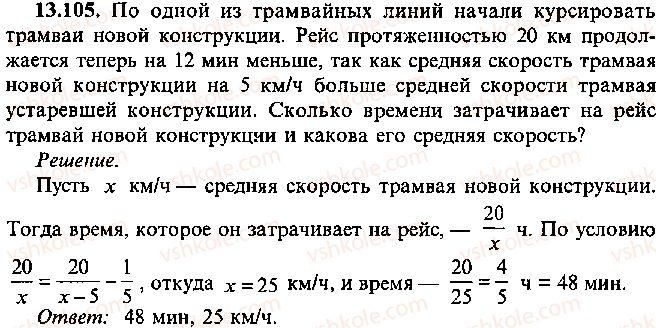 9-10-11-algebra-mi-skanavi-2013-sbornik-zadach--chast-1-arifmetika-algebra-geometriya-glava-13-primenenie-uravnenij-k-resheniyu-zadach-105.jpg