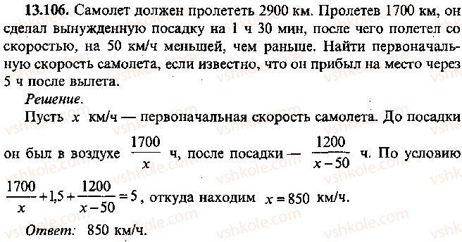 9-10-11-algebra-mi-skanavi-2013-sbornik-zadach--chast-1-arifmetika-algebra-geometriya-glava-13-primenenie-uravnenij-k-resheniyu-zadach-106.jpg