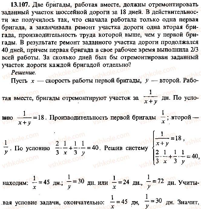 9-10-11-algebra-mi-skanavi-2013-sbornik-zadach--chast-1-arifmetika-algebra-geometriya-glava-13-primenenie-uravnenij-k-resheniyu-zadach-107.jpg