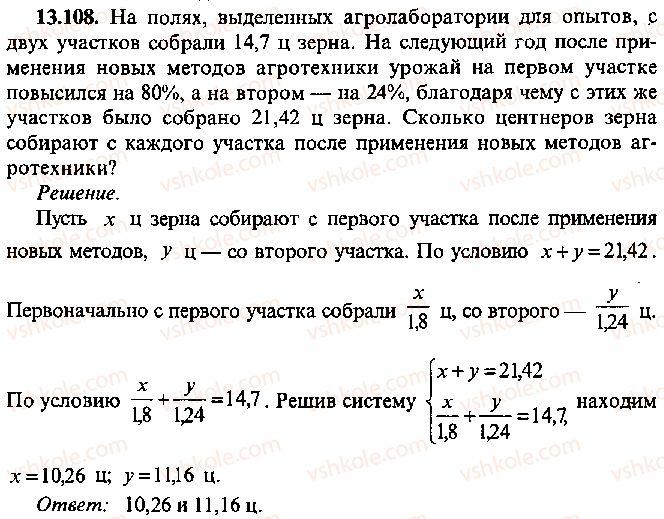 9-10-11-algebra-mi-skanavi-2013-sbornik-zadach--chast-1-arifmetika-algebra-geometriya-glava-13-primenenie-uravnenij-k-resheniyu-zadach-108.jpg
