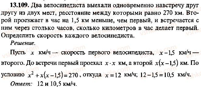9-10-11-algebra-mi-skanavi-2013-sbornik-zadach--chast-1-arifmetika-algebra-geometriya-glava-13-primenenie-uravnenij-k-resheniyu-zadach-109.jpg