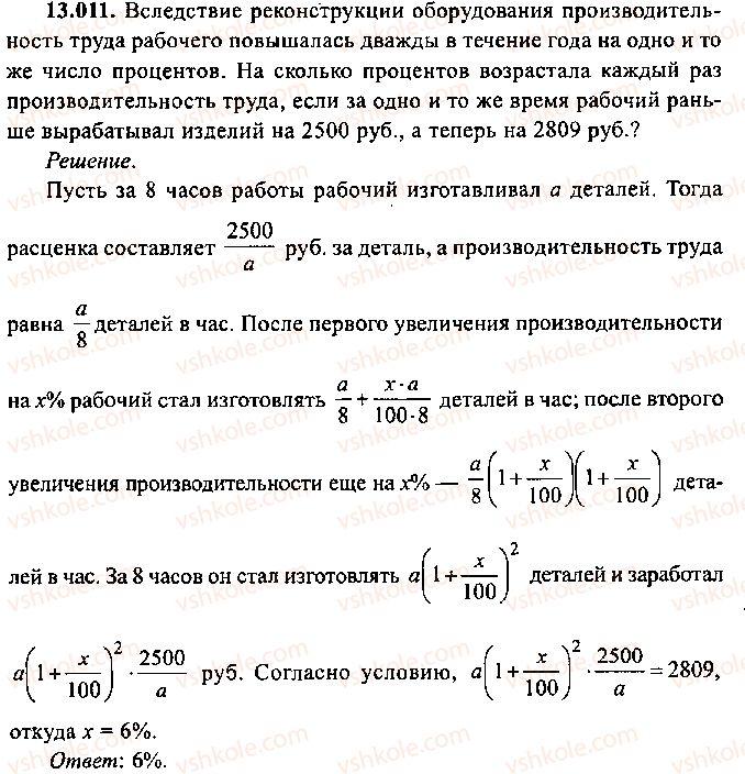 9-10-11-algebra-mi-skanavi-2013-sbornik-zadach--chast-1-arifmetika-algebra-geometriya-glava-13-primenenie-uravnenij-k-resheniyu-zadach-11.jpg