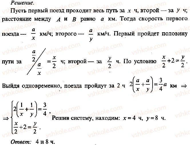 9-10-11-algebra-mi-skanavi-2013-sbornik-zadach--chast-1-arifmetika-algebra-geometriya-glava-13-primenenie-uravnenij-k-resheniyu-zadach-110-rnd4192.jpg
