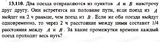 9-10-11-algebra-mi-skanavi-2013-sbornik-zadach--chast-1-arifmetika-algebra-geometriya-glava-13-primenenie-uravnenij-k-resheniyu-zadach-110.jpg